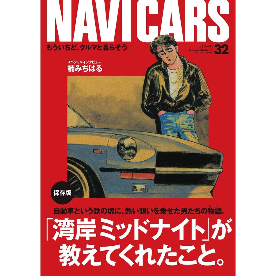 NAVI CARS Vol.32 2017年11月号 電子書籍版 / NAVI CARS編集部|ebookjapan