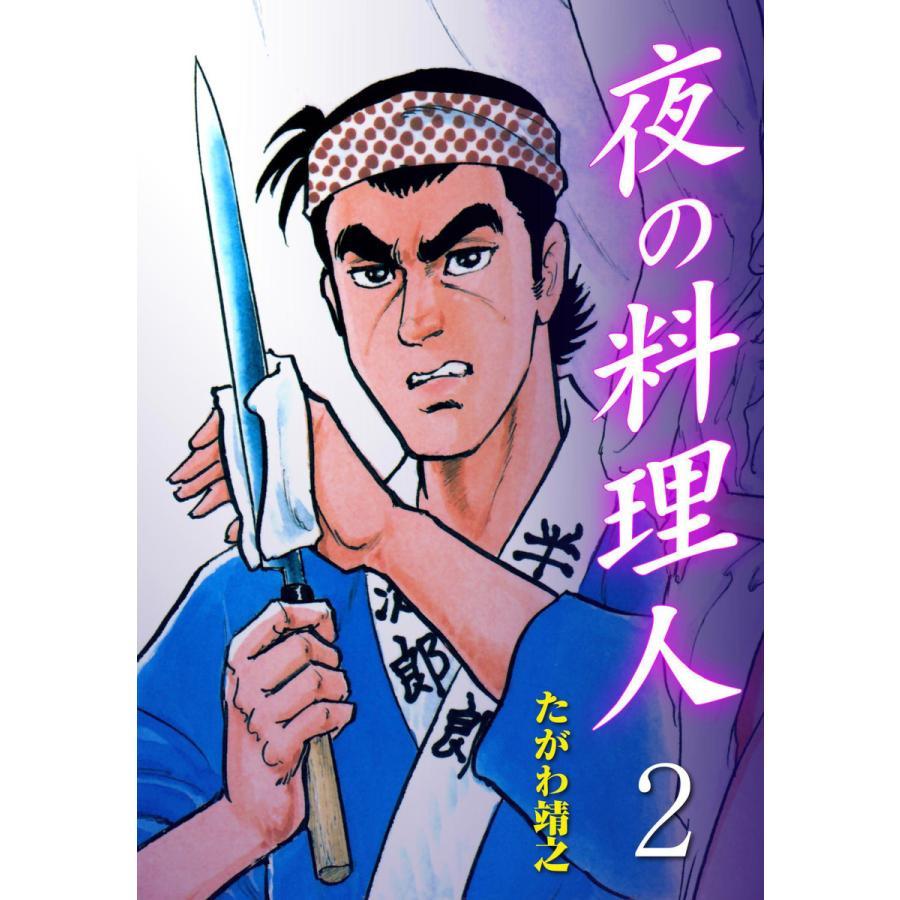 夜の料理人 (2) 電子書籍版 / たがわ靖之 ebookjapan
