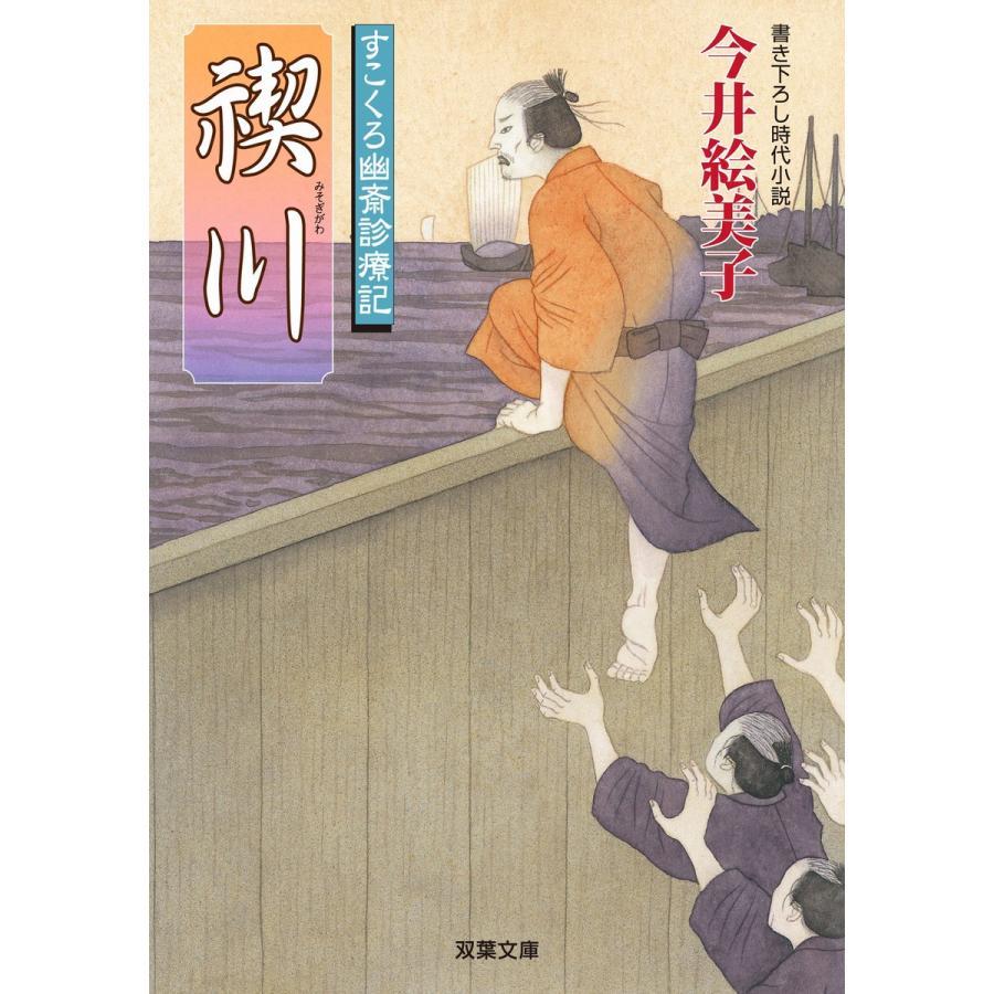 すこくろ幽斎診療記 : 9 禊川 電子書籍版 / 今井絵美子 ebookjapan