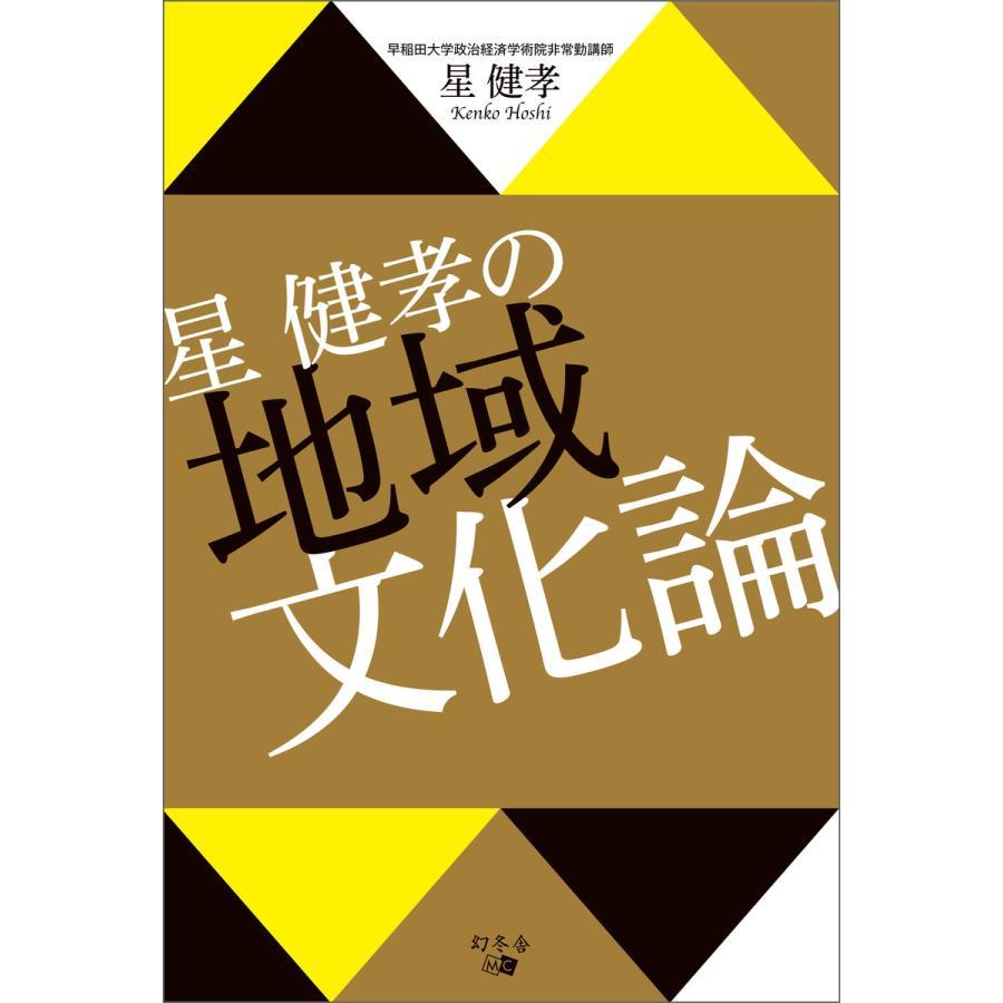 星 健孝の地域文化論 電子書籍版 / 著:星健孝|ebookjapan