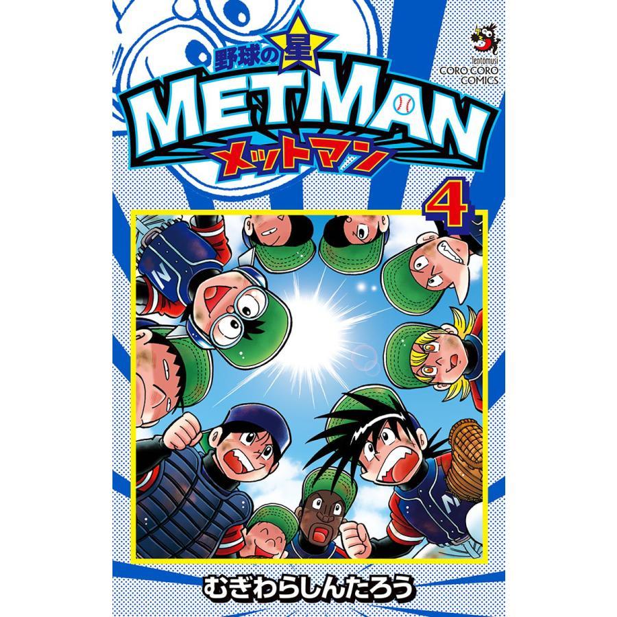 【初回50%OFFクーポン】野球の星 メットマン (4) 電子書籍版 / むぎわらしんたろう ebookjapan