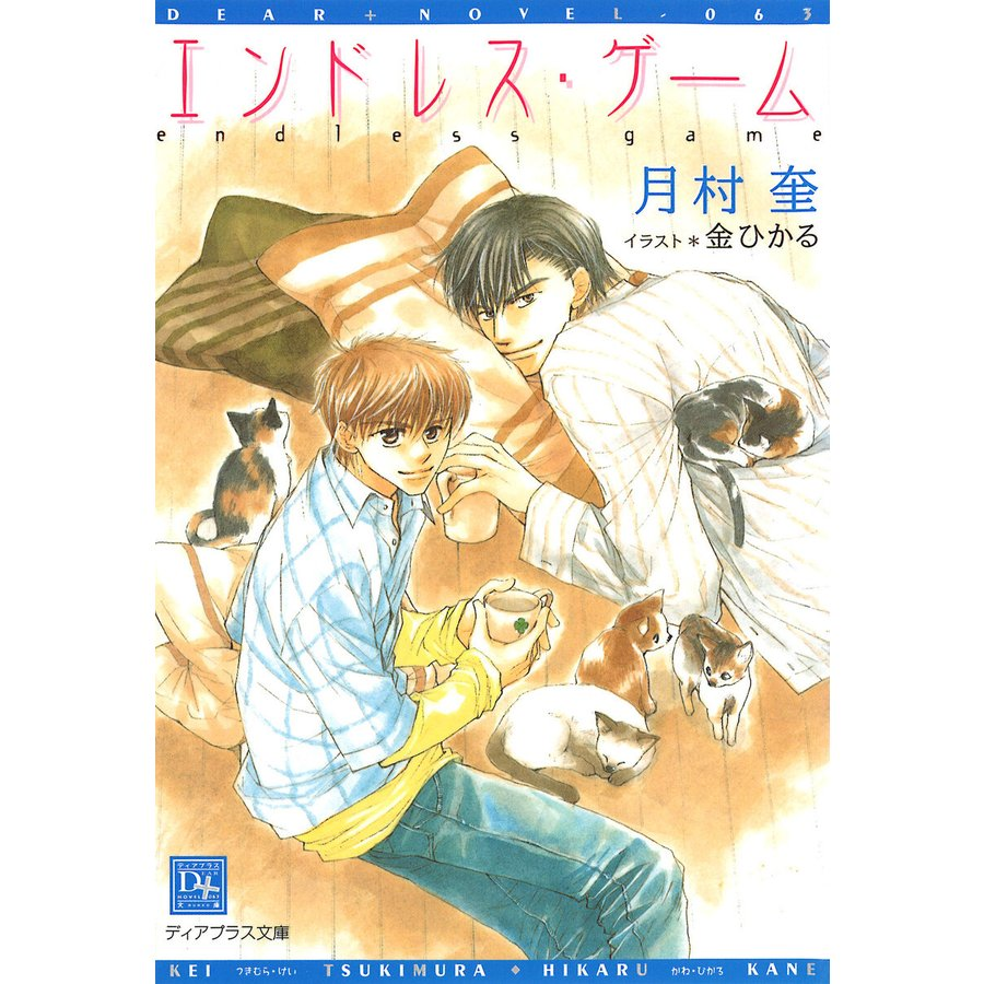 エンドレス・ゲーム 電子書籍版 / 著:月村奎 イラスト:金ひかる ebookjapan