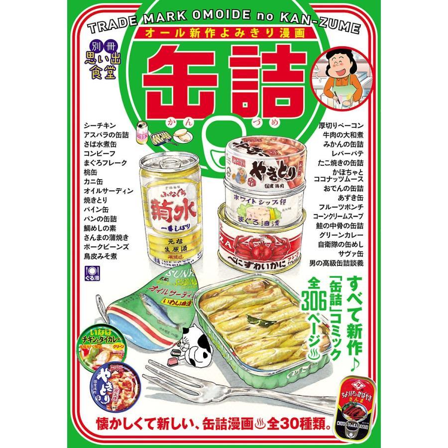 【初回50%OFFクーポン】別冊思い出食堂 缶詰 電子書籍版 ebookjapan
