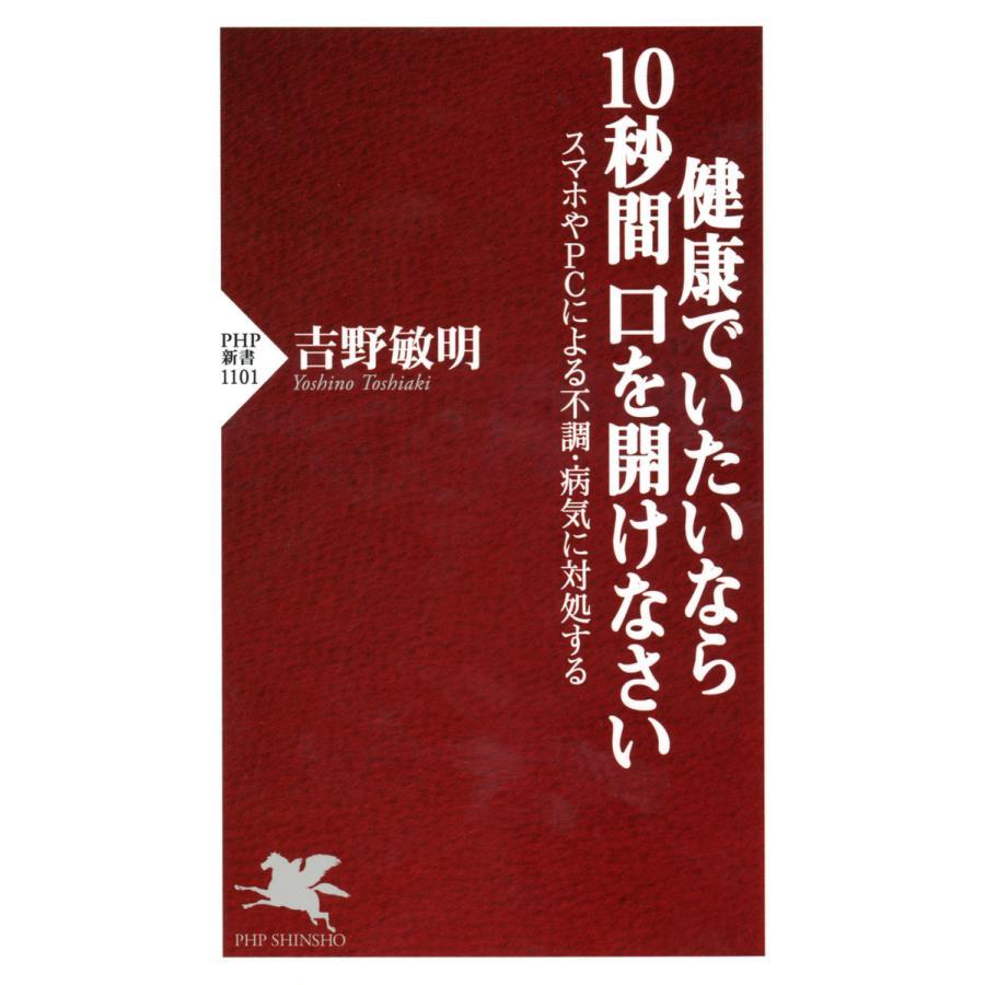 健康でいたいなら10秒間口を開けなさい スマホやPCによる不調・病気に対処する 電子書籍版 / 著:吉野敏明 ebookjapan