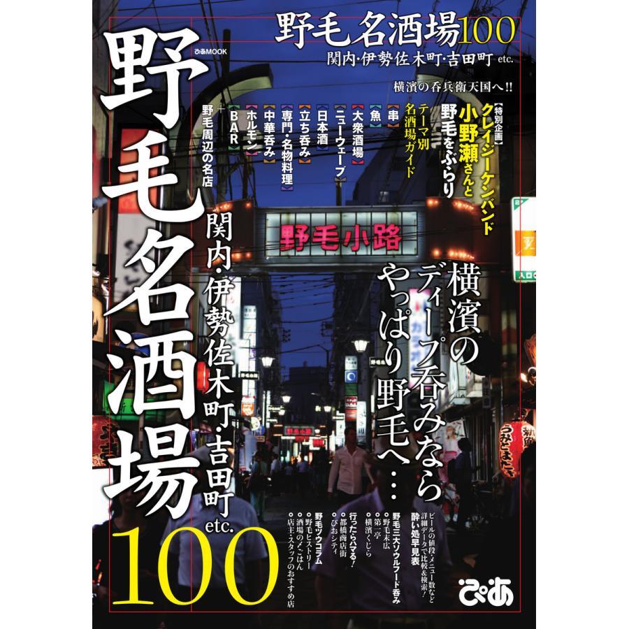 ぴあMOOK 野毛名酒場100 電子書籍版 / ぴあMOOK編集部|ebookjapan