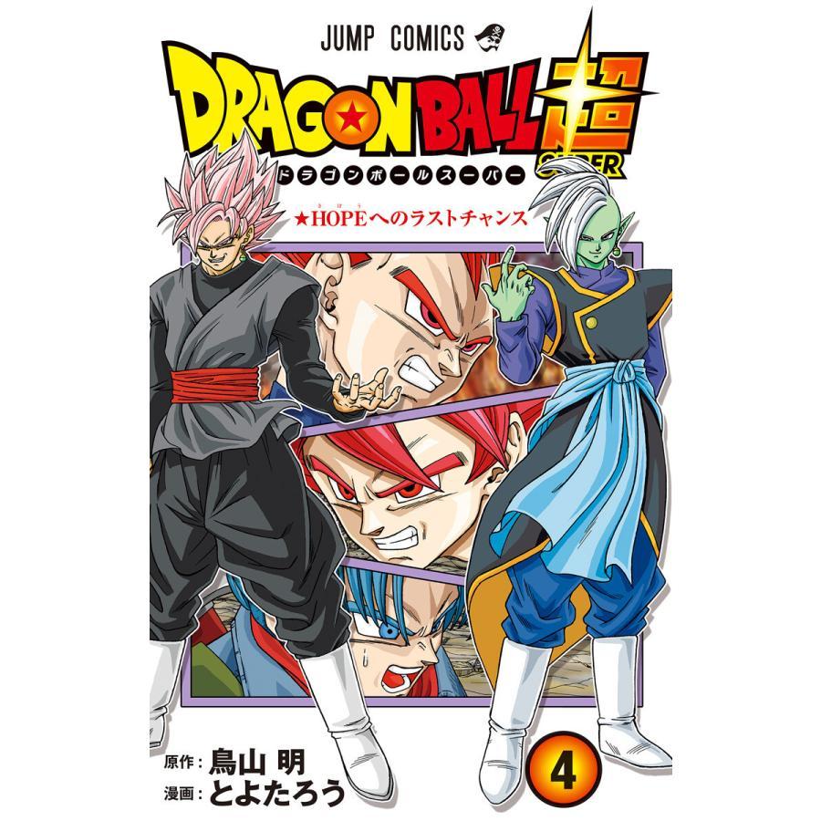 ドラゴンボール超 (4) 電子書籍版 / 漫画:とよたろう 原作:鳥山明 ebookjapan