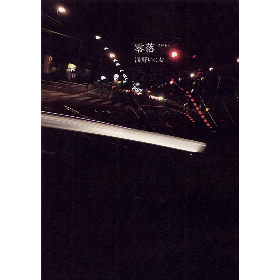 【初回50%OFFクーポン】零落 電子書籍版 / 浅野いにお ebookjapan