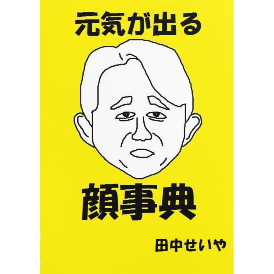 【初回50%OFFクーポン】元気が出る顔事典 電子書籍版 / 著:田中せいや|ebookjapan