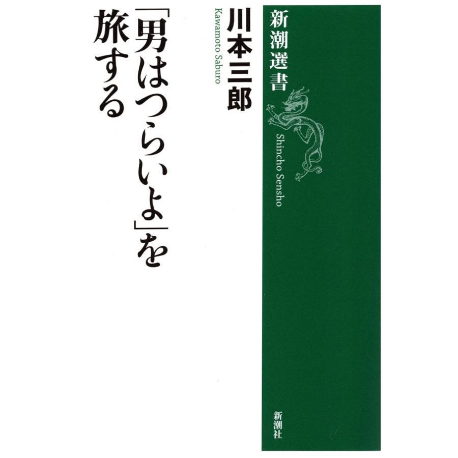 「男はつらいよ」を旅する(新潮選書) 電子書籍版 / 川本三郎|ebookjapan