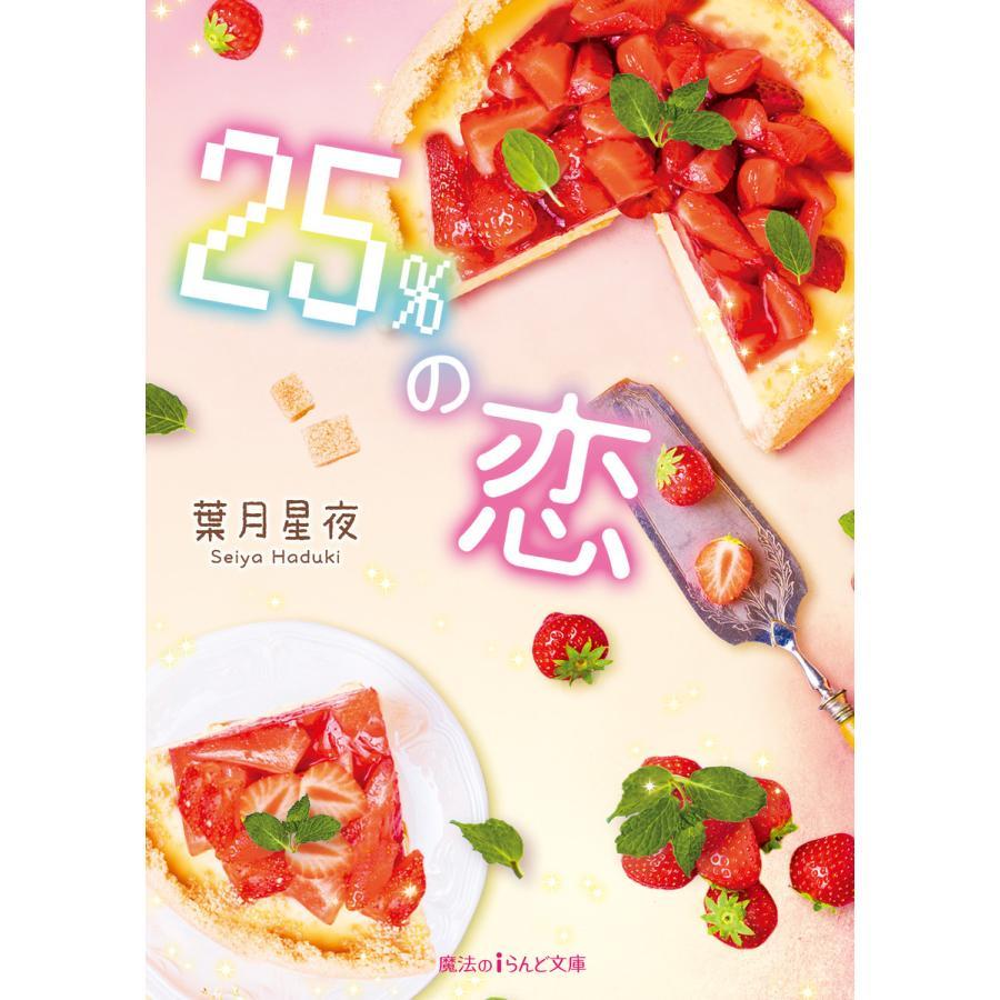 25%の恋 電子書籍版 / 著者:葉月星夜 ebookjapan
