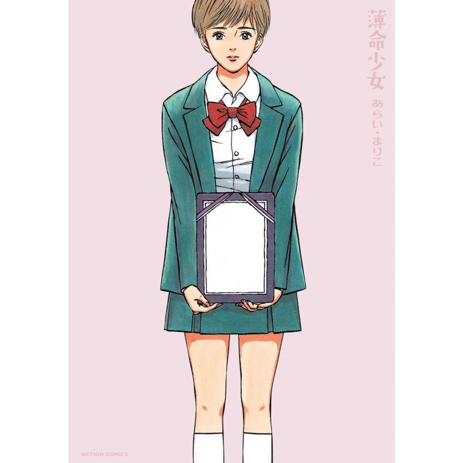 【初回50%OFFクーポン】薄命少女 電子書籍版 / あらい・まりこ|ebookjapan