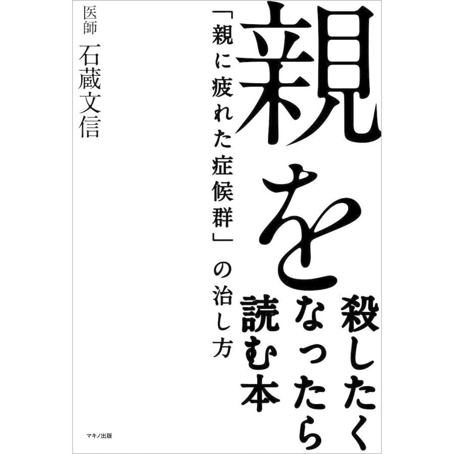 【初回50%OFFクーポン】親を殺したくなったら読む本 電子書籍版 / 著:石蔵文信 ebookjapan