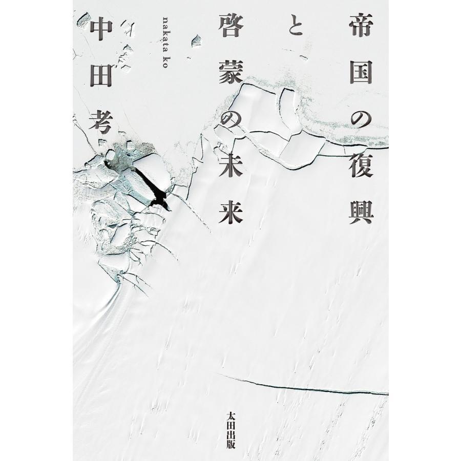 【初回50%OFFクーポン】帝国の復興と啓蒙の未来 電子書籍版 / 中田考 ebookjapan
