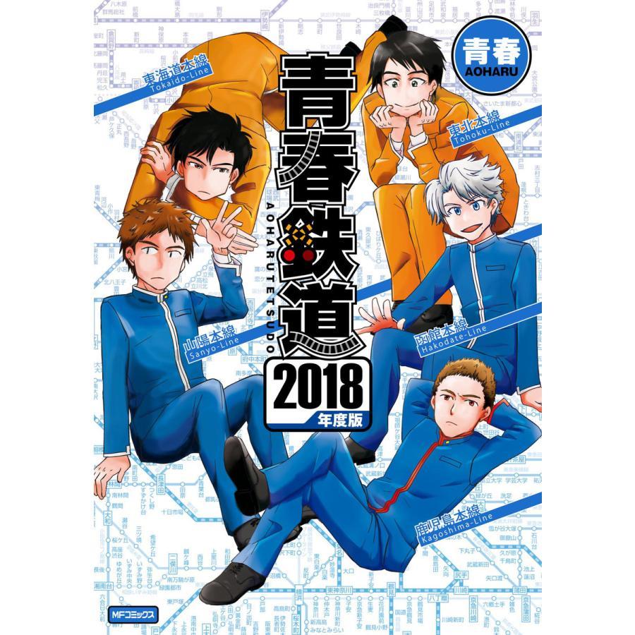 青春鉄道 2018年度版 電子書籍版 / 著者:青春 ebookjapan