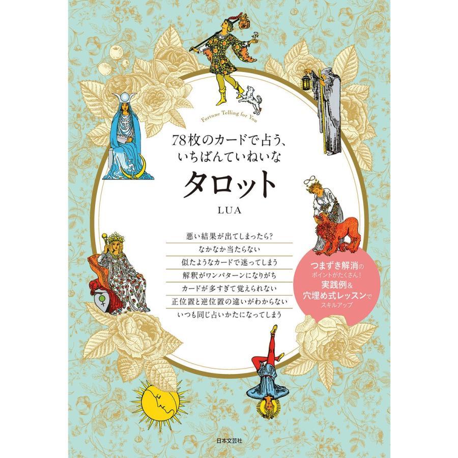 【初回50%OFFクーポン】78枚のカードで占う、いちばんていねいなタロット 電子書籍版 / 著:LUA ebookjapan