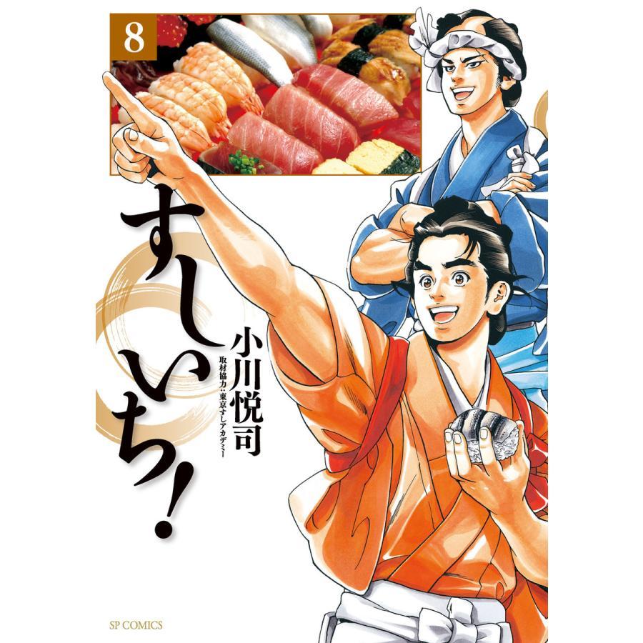 【初回50%OFFクーポン】すしいち! (8) 電子書籍版 / 小川悦司|ebookjapan