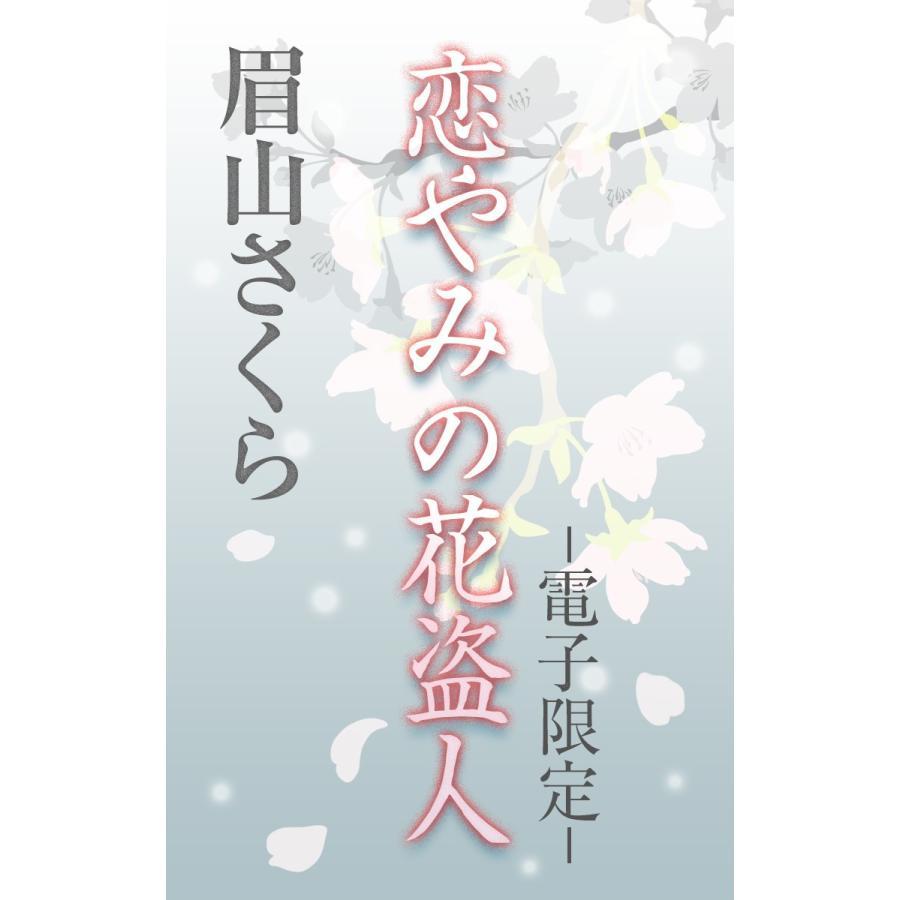恋やみの花盗人<電子限定> 電子書籍版 / 眉山さくら ebookjapan