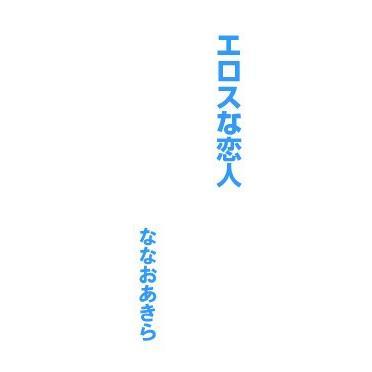 エロスな恋人<電子限定> 電子書籍版 / ななおあきら|ebookjapan