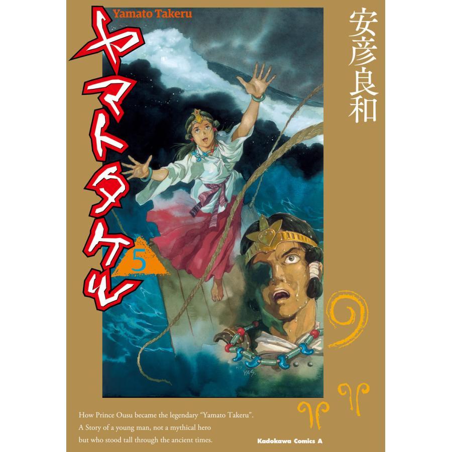 ヤマトタケル(5) 電子書籍版 / 著者:安彦良和|ebookjapan