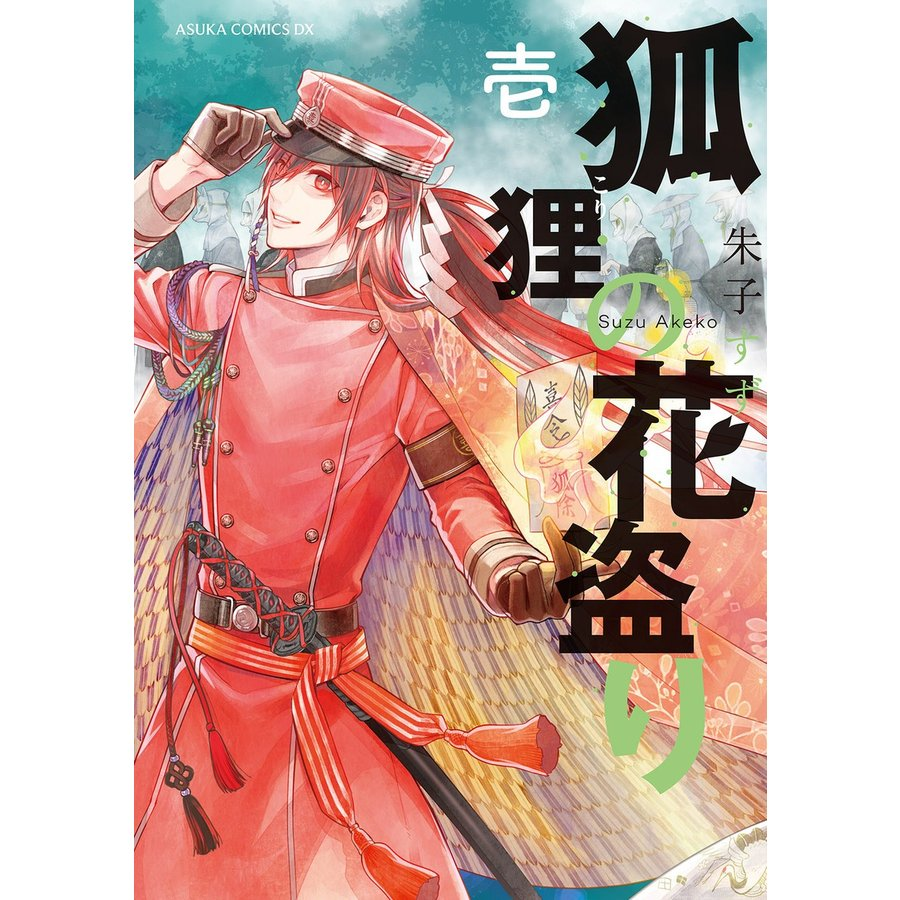 狐狸の花盗り 第壱巻 電子書籍版 / 著者:朱子すず|ebookjapan