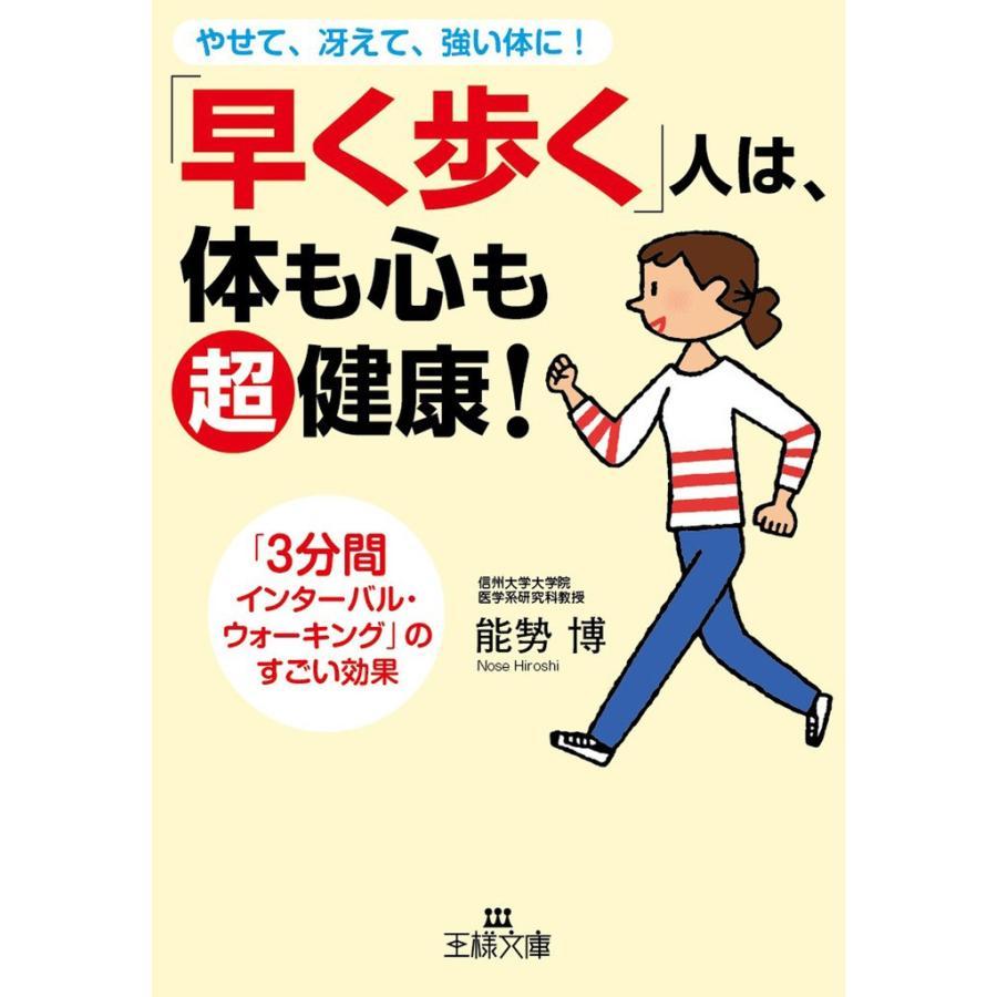 「早く歩く」人は、体も心も超健康! 電子書籍版 / 能勢博|ebookjapan