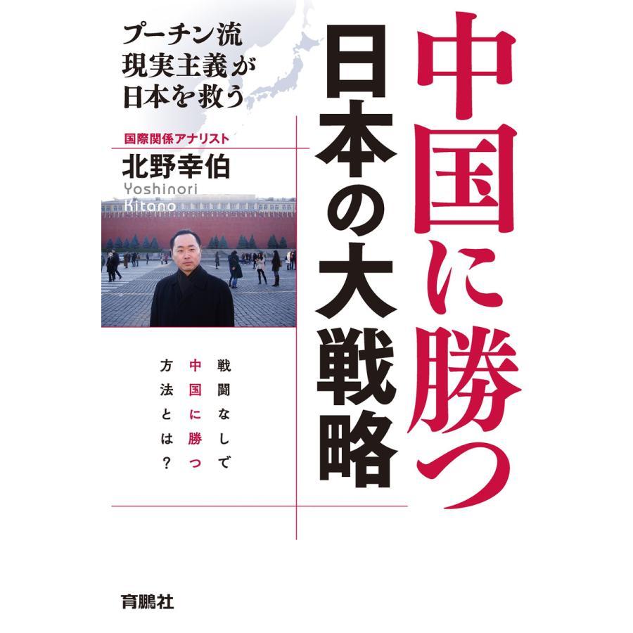 中国に勝つ 日本の大戦略 プーチン流現実主義が日本を救う 電子書籍版 / 北野幸伯|ebookjapan