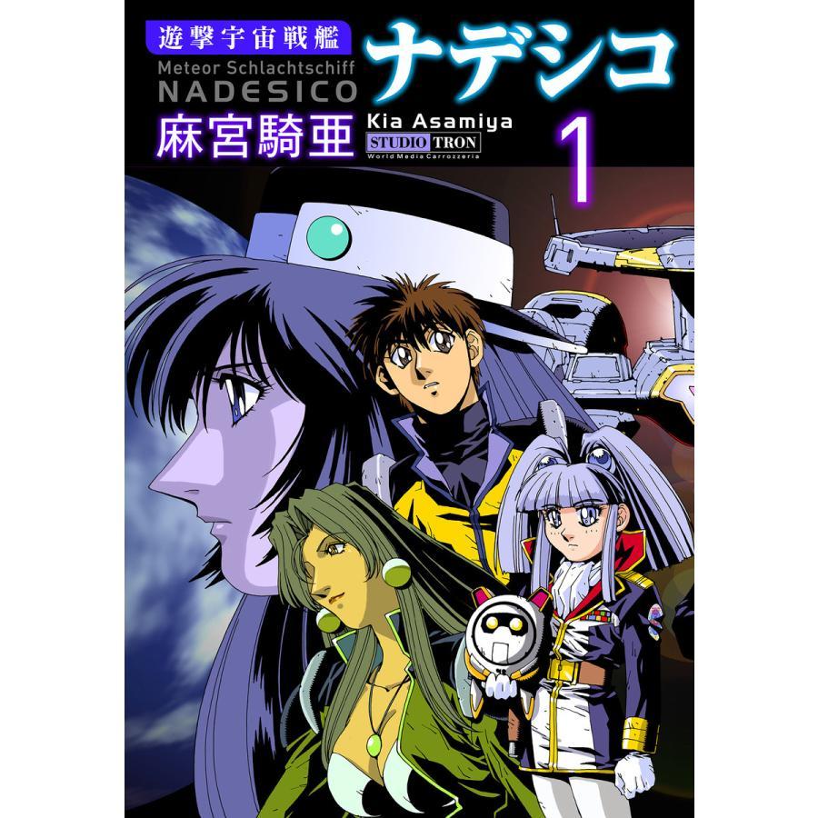 遊撃宇宙戦艦ナデシコ (1) 電子書籍版 / 麻宮騎亜|ebookjapan