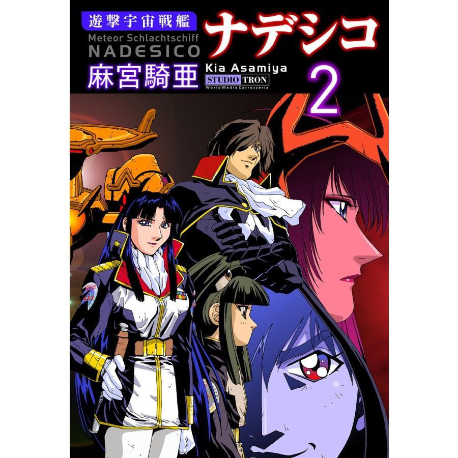 遊撃宇宙戦艦ナデシコ (2) 電子書籍版 / 麻宮騎亜 ebookjapan
