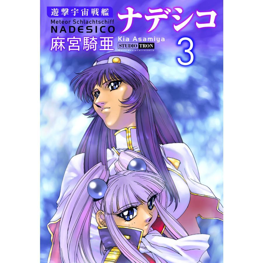 遊撃宇宙戦艦ナデシコ (3) 電子書籍版 / 麻宮騎亜|ebookjapan