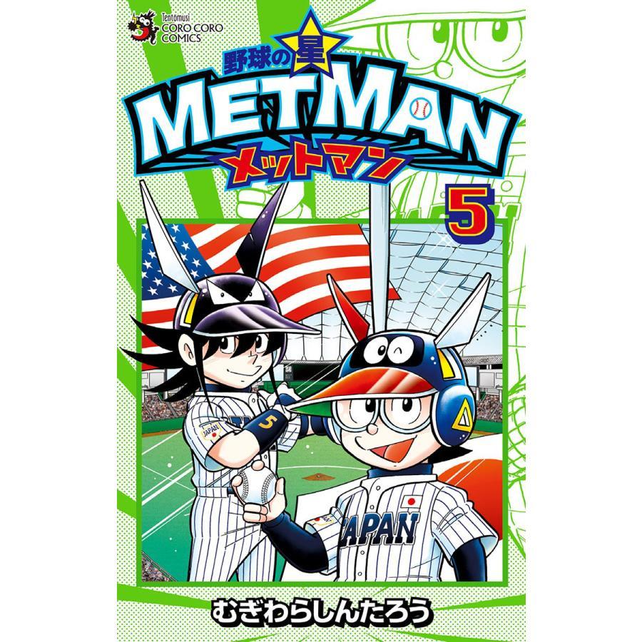 【初回50%OFFクーポン】野球の星 メットマン (5) 電子書籍版 / むぎわらしんたろう|ebookjapan