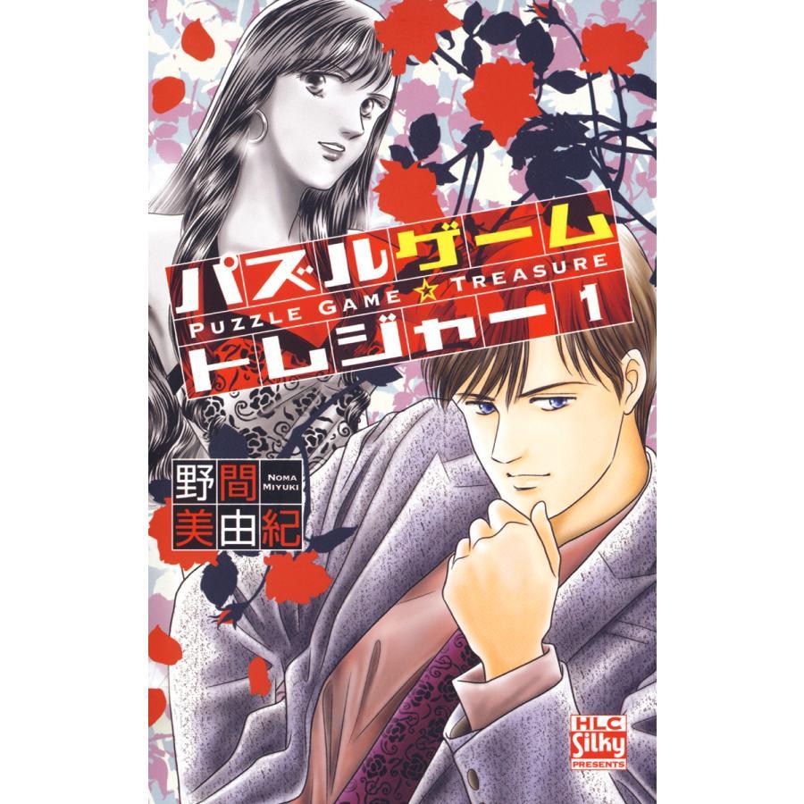 パズルゲーム☆トレジャー 1巻 電子書籍版 / 野間美由紀 ebookjapan