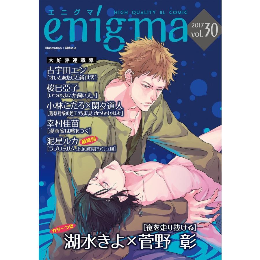 【初回50%OFFクーポン】enigma vol.30 電子書籍版|ebookjapan