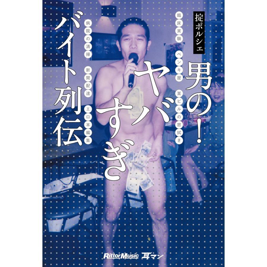 男の!ヤバすぎバイト列伝 電子書籍版 / 著:掟ポルシェ|ebookjapan