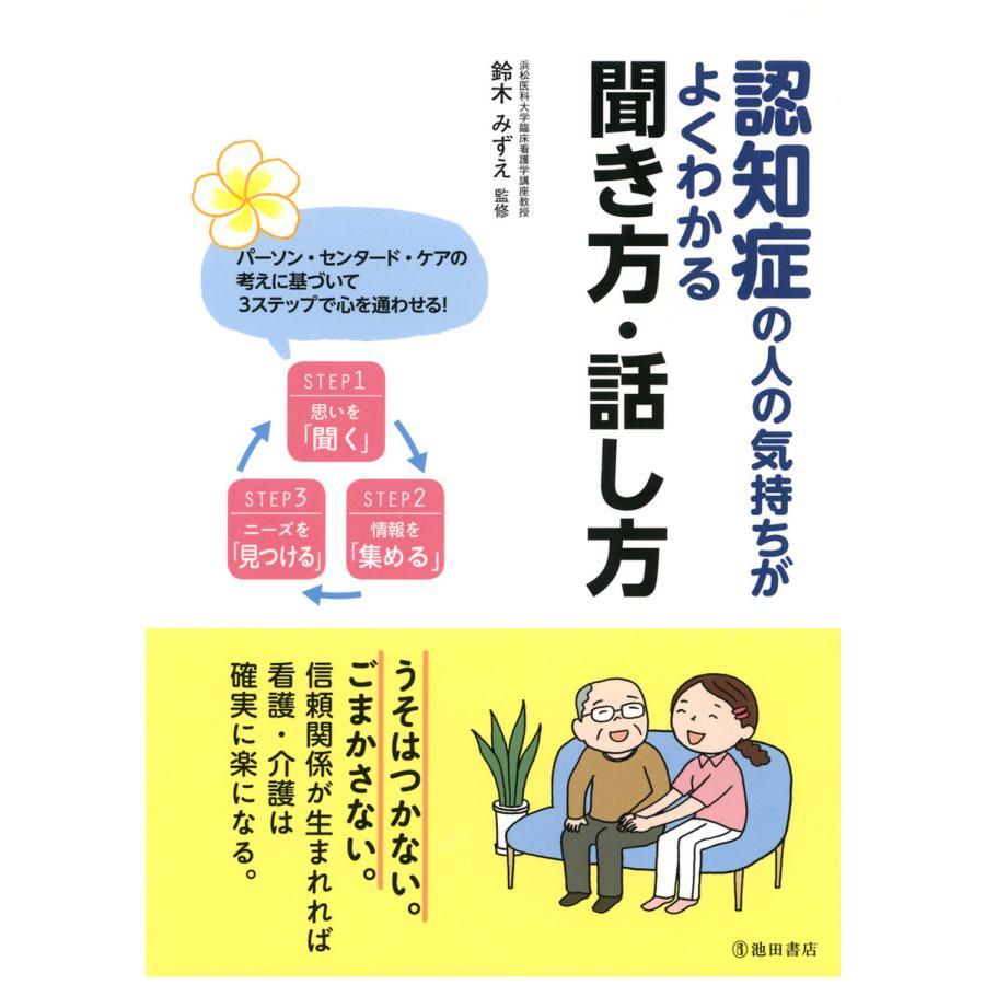 認知症の人の気持ちがよくわかる聞き方・話し方(池田書店) 電子書籍版 / 監修:鈴木みずえ|ebookjapan