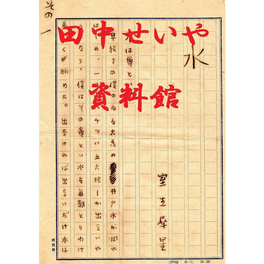 田中せいや資料館 電子書籍版 / 著:田中せいや ebookjapan