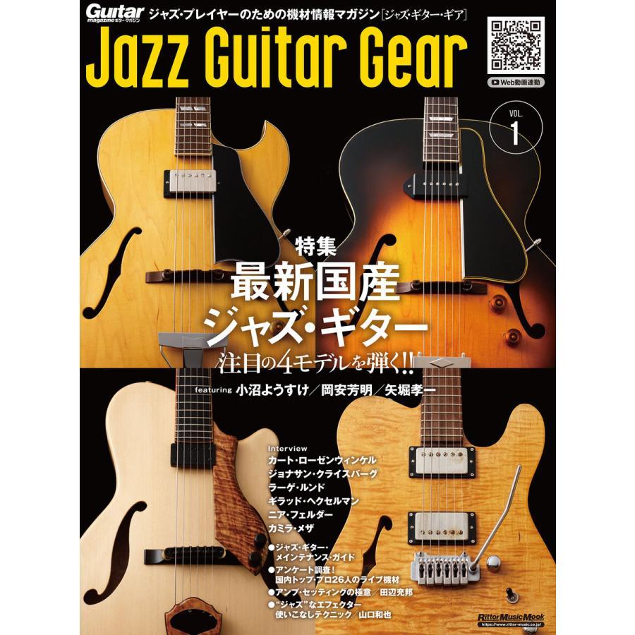 Jazz Guitar Gear Vol.1 電子書籍版 / 著:リットーミュージック出版部|ebookjapan