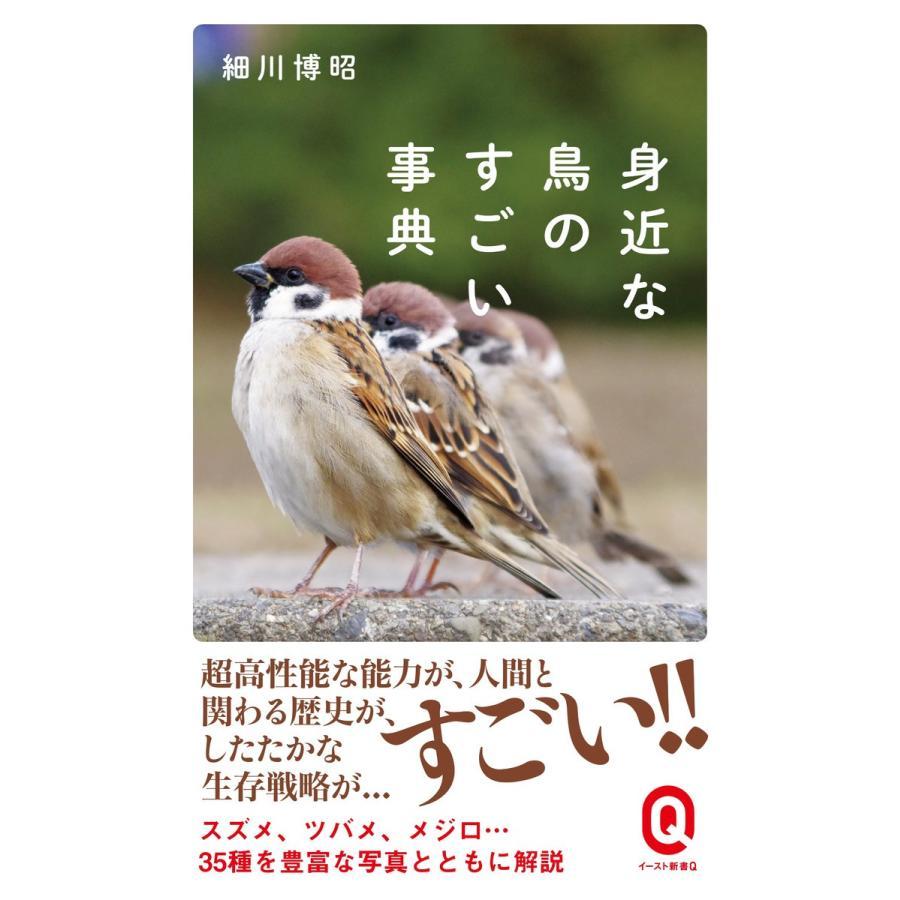 【初回50%OFFクーポン】身近な鳥のすごい事典 電子書籍版 / 細川博昭 ebookjapan