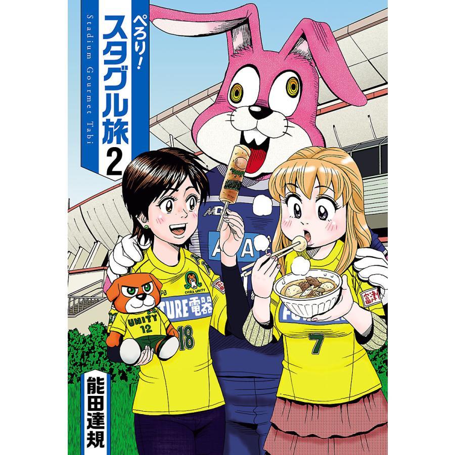 ぺろり!スタグル旅 (2) 電子書籍版 / 能田達規|ebookjapan