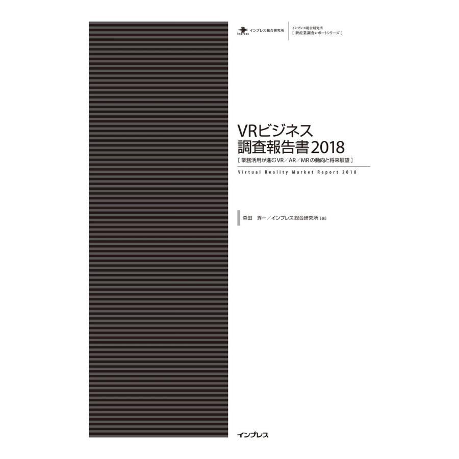 VRビジネス調査報告書2018 電子書籍版 / 森田秀一/インプレス総合研究所