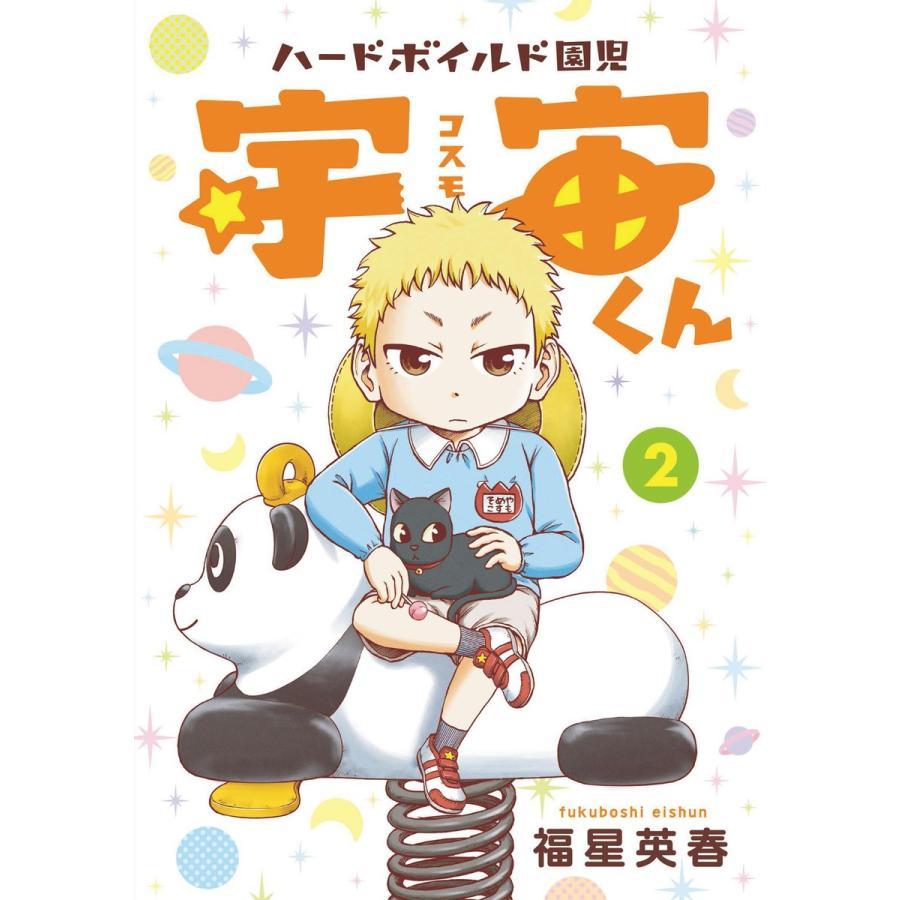 ハードボイルド園児 宇宙くん 2巻 電子書籍版 / 福星英春 ebookjapan