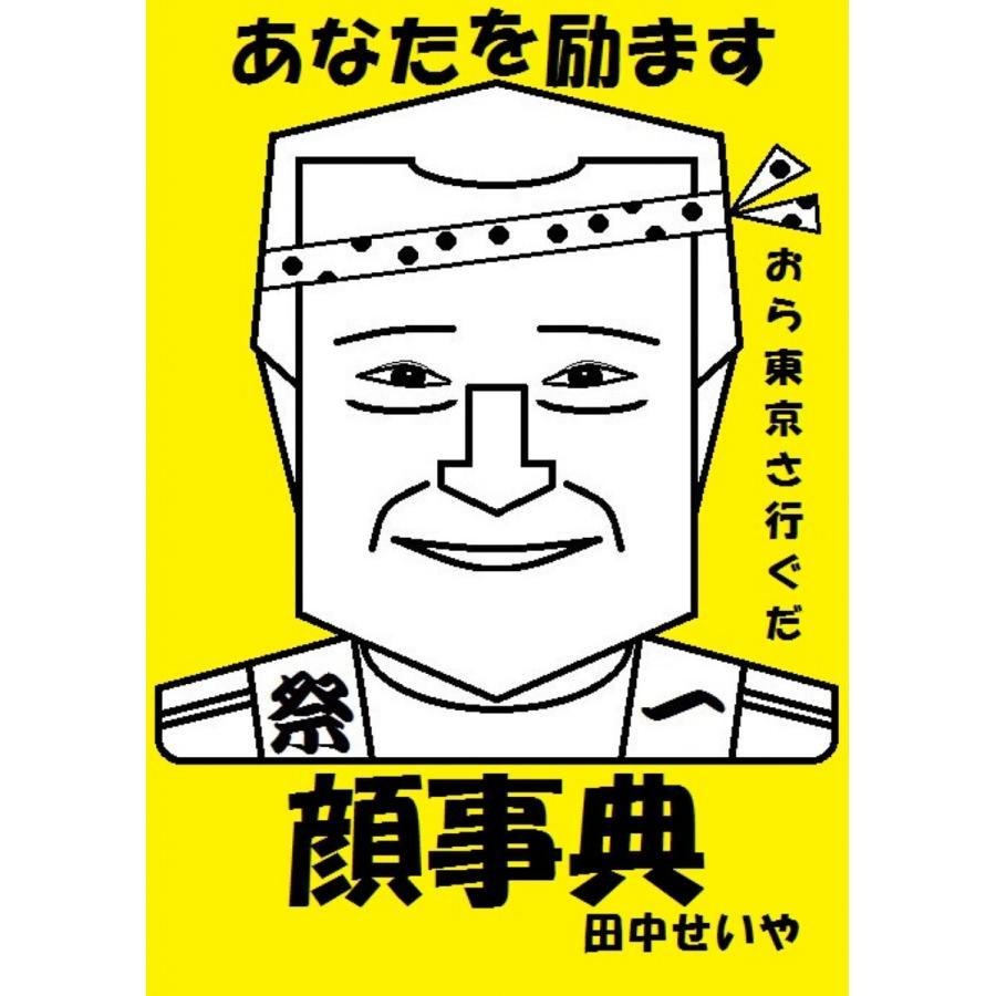 あなたを励ます顔事典 電子書籍版 / 著:田中せいや|ebookjapan