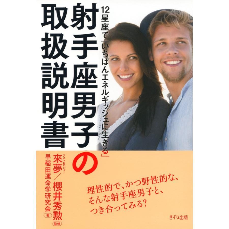 12星座で「いちばんエネルギッシュに生きる」 射手座男子の取扱説明書(きずな出版) 電子書籍版 ebookjapan