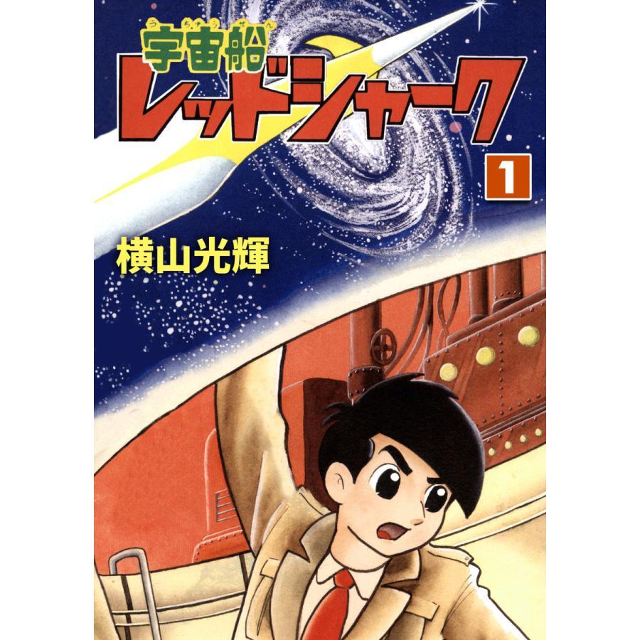 宇宙船レッドシャーク (1) 電子書籍版 / 横山光輝|ebookjapan