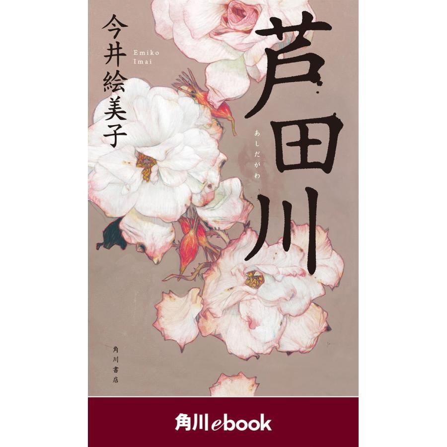 芦田川 (角川ebook) 電子書籍版 / 著者:今井絵美子|ebookjapan