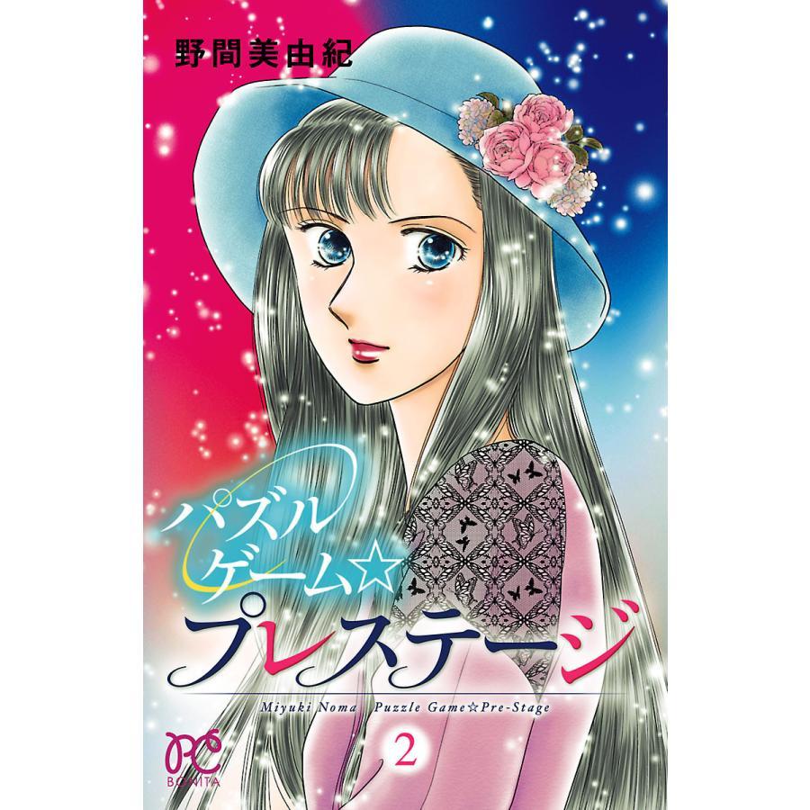 パズルゲーム☆プレステージ (2) 電子書籍版 / 野間美由紀|ebookjapan