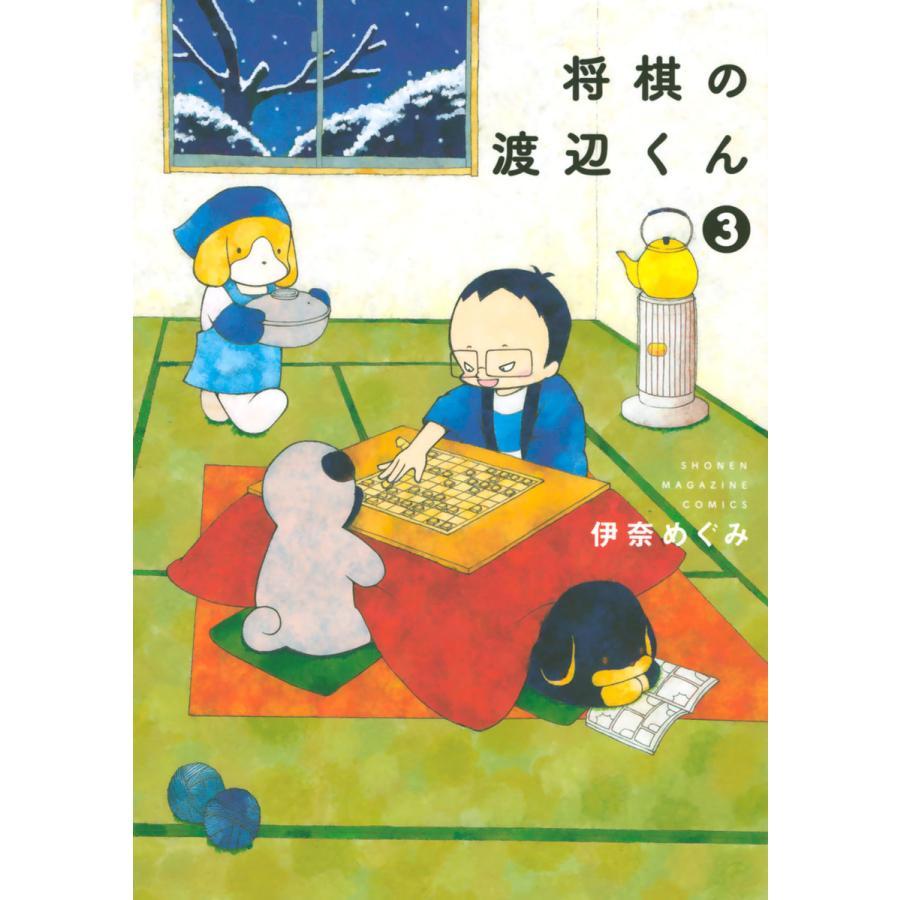 将棋の渡辺くん (3) 電子書籍版 / 伊奈めぐみ|ebookjapan