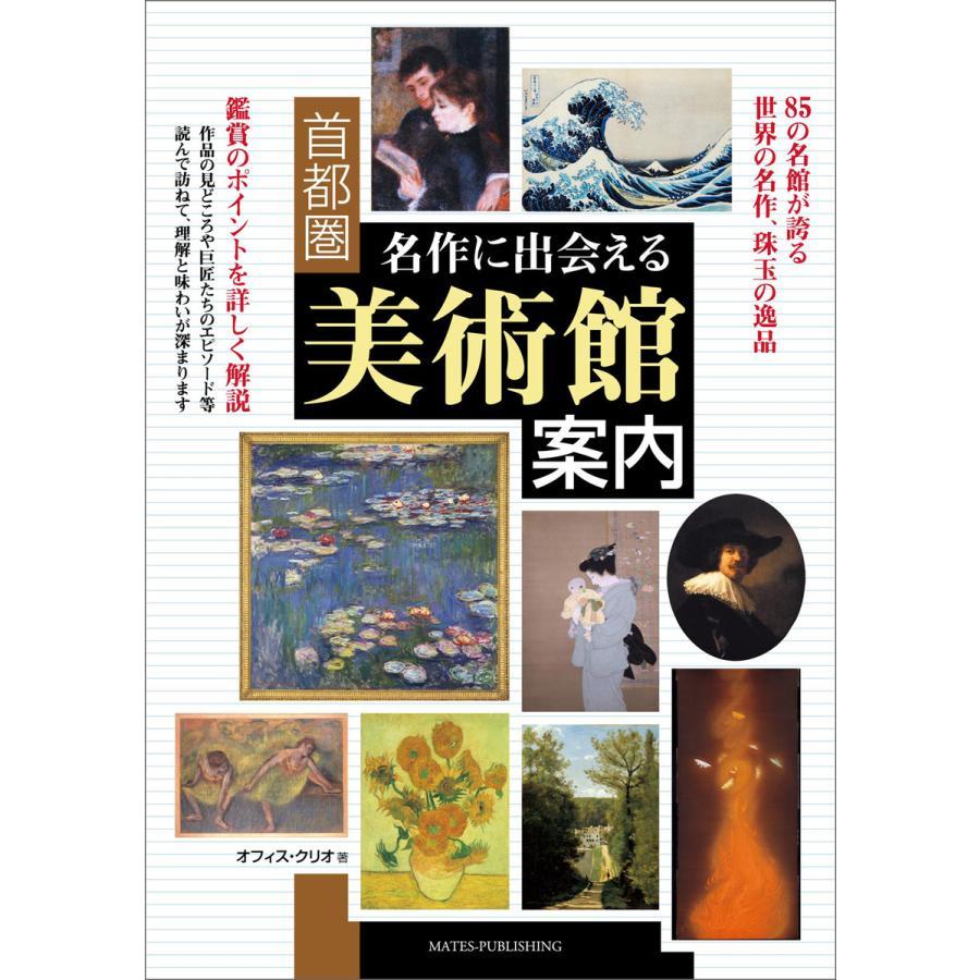 首都圏 名作に出会える 美術館案内 電子書籍版 / オフィス・クリオ|ebookjapan
