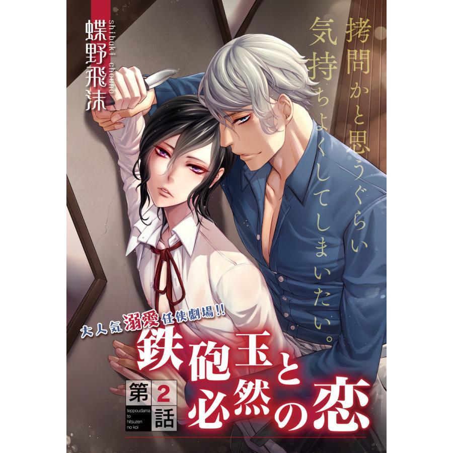 鉄砲玉と必然の恋 (2) 電子書籍版 / 蝶野飛沫 ebookjapan