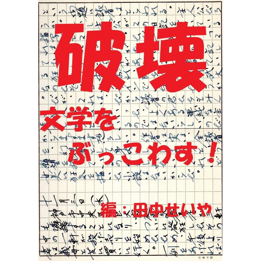 破壊〜文学をぶっこわす! 電子書籍版 / 著:田中せいや|ebookjapan
