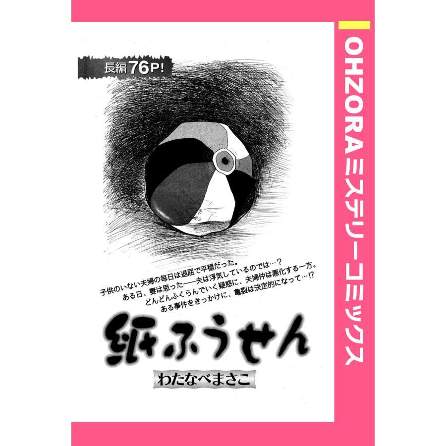【初回50%OFFクーポン】紙ふうせん 【単話売】 電子書籍版 / わたなべまさこ ebookjapan